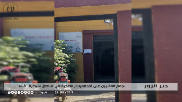 """الفساد يتفشى داخل المراكز الصحية في ريف دير الزور الخاضع لـ""""قسد"""" (صور)"""